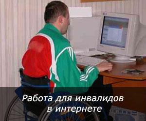 Постоянная работа в интернете